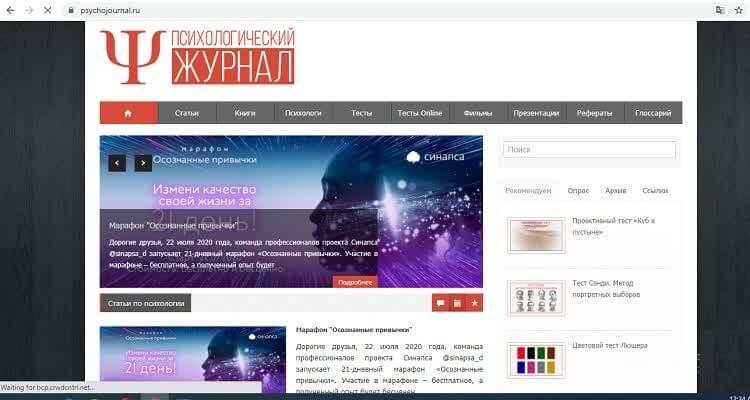 Проект «Психологический журнал»