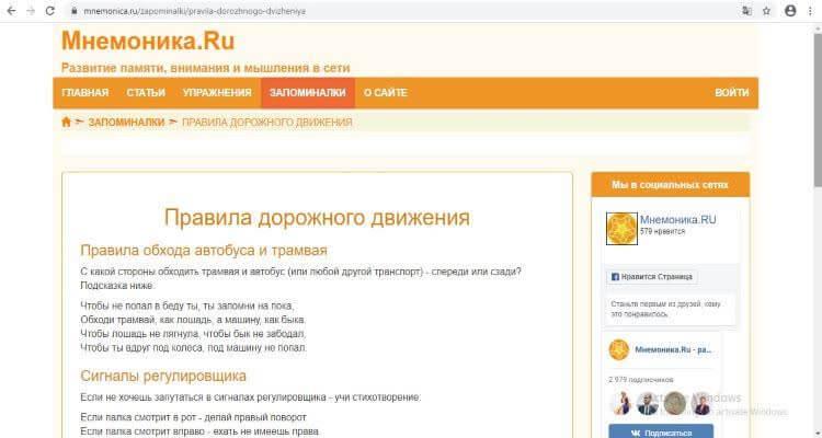 Мнемоника - сайт