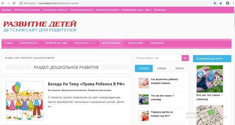 Развитие детей сайт