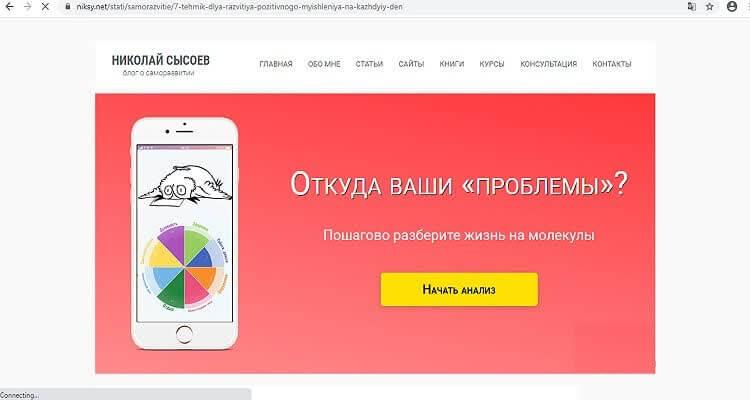 Блог Николая Сысоева