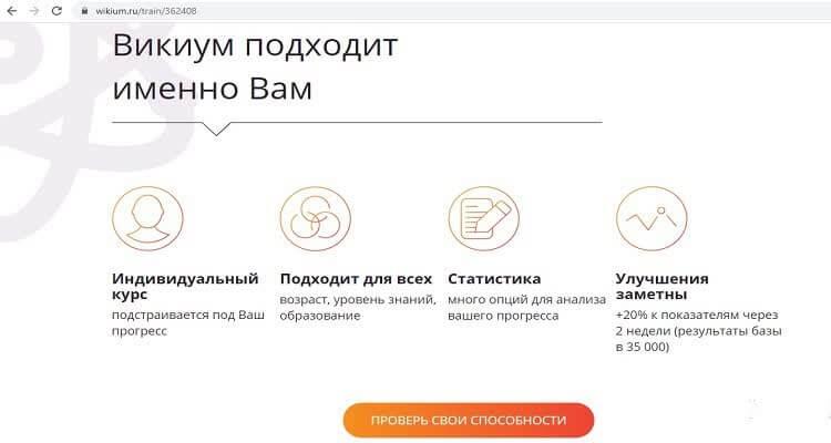 Викиум сайт