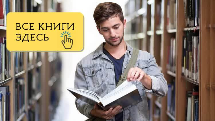 Лучшие книги по саморазвитию для мужчин