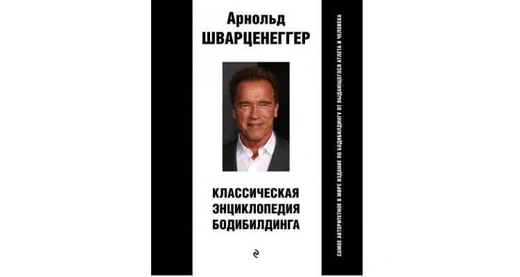 обложка классическая энциклопедия бодибилдинга