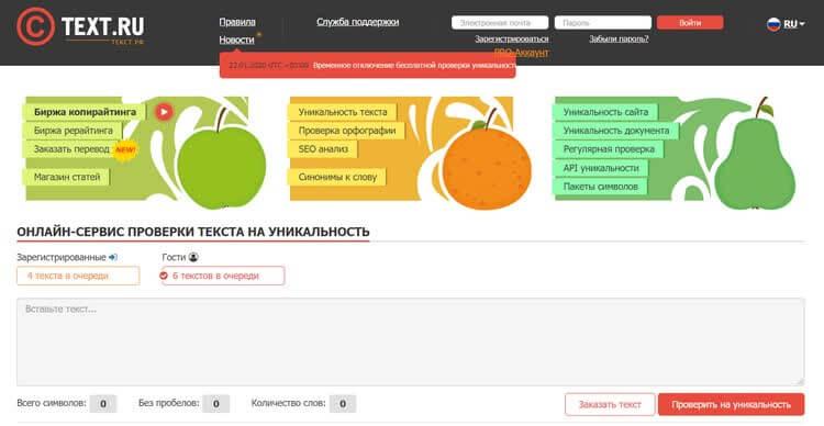 Биржа копирайтеров Text-ru