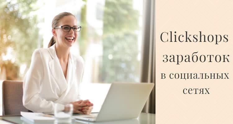 Clickshops заработок в социальных сетях радость