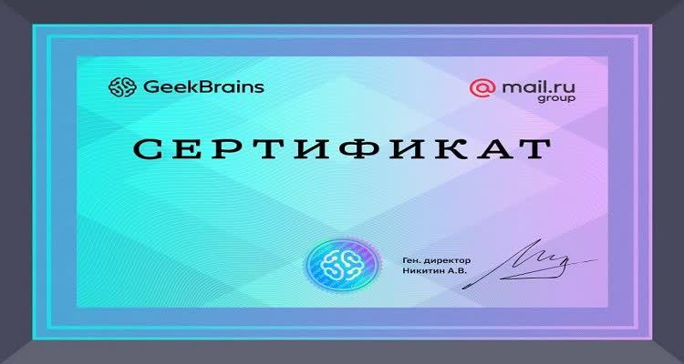 Факультет SEO-продвижения сертификат