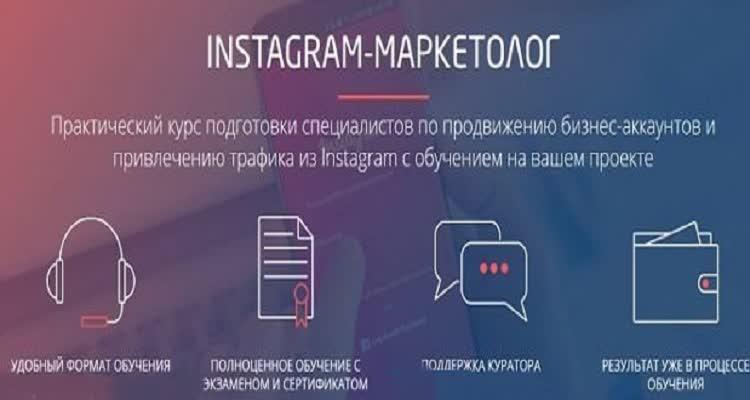 Инстаграм маркетолог надпись