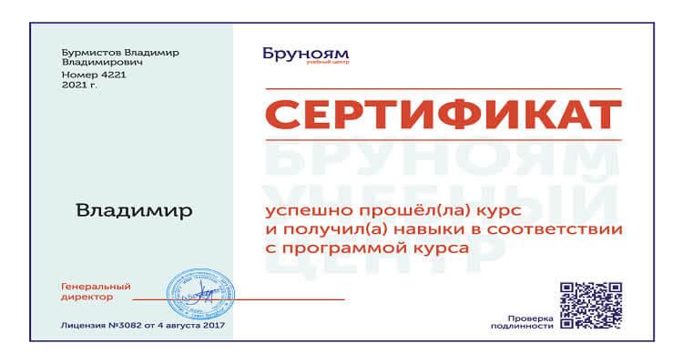 Сертификат центра Бруноям
