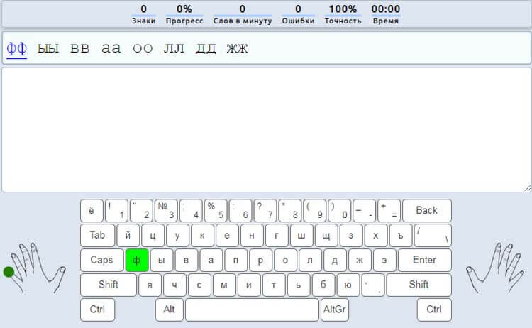 Тренажер Touch Typing Study
