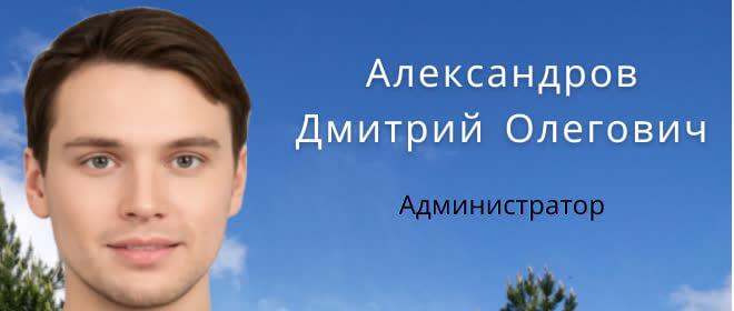 Александров Дмитрий Олегович