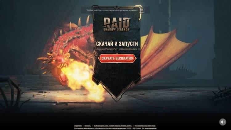 Онлайн-игра Raid